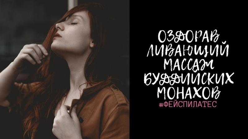 Орлова Даша. Оздоравливающий массаж лица