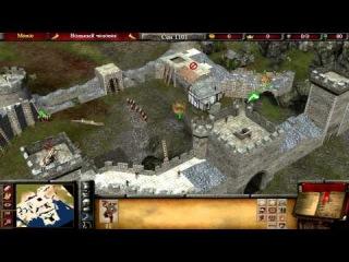 Stronhold 2 (9 миссия) Твердыня лорда Барклая