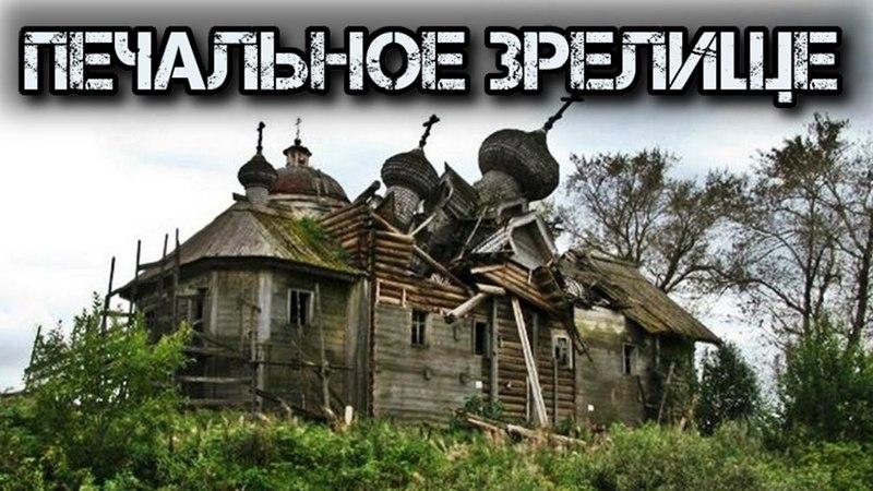 Печальные пейзажи России./Sad landscape Russia.