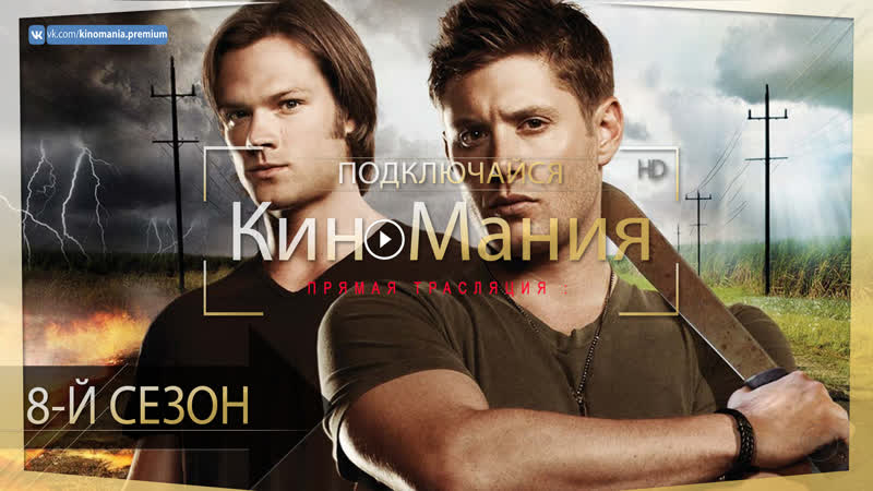 🔴Кино▶Мания HD/:ТС Сверхъестественное [S08-13] Жанр:Ужасы: (2012)