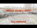 IRC Winter Double Drift 2017