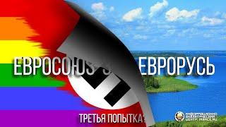 Европейский Союз попытка номер три или интеграция с Россией (ИАЦ)