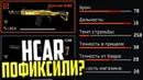Новый HCAR 160 урона пофиксили в warface, Лучшее оружие штурмовика ждет фикс в варфейс, птс варфейс