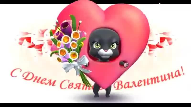 от Искандера С. подружка С Днем Святого Валентина