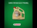 Castrol EDGE: сила титана без границ