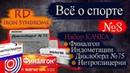 RD iSport Набор КАЧКА Обезболивающее мазь гель нитроглицерин и др Всё о спорте 8 ч
