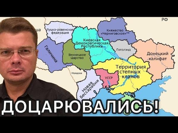 Украина скоро развалится на куски