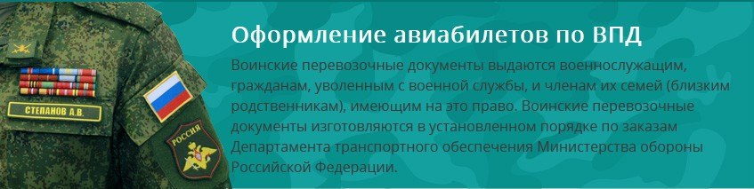 В связи с тем, что на прямые рейсы в южные черноморские города авиабилеты пользуются высоким спросом, мы предлагаем также рейсы с пересадкой в москве и санкт-петербурге.