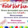 FotoMixMax.ru