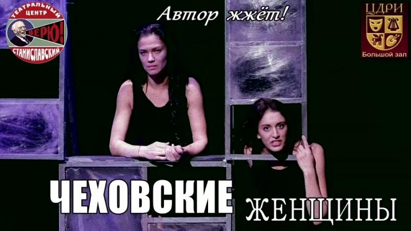 Спектакль Чеховские женщины трейлер