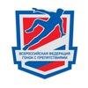 Всероссийская Федерация гонок с препятствиями