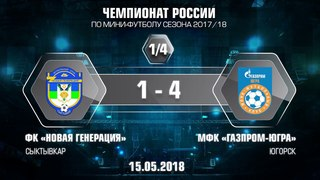 Суперлига. 1/4 плей-офф. Новая генерация - Газпром-ЮГРА. Третий матч. 1:4. Обзор.