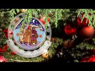 Рождественская колядка - З Різдвом Христовим (Тиха ніч)