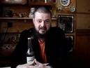 Виктор Пузо о напитках