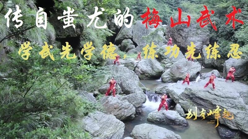 传自蚩尤的梅山武术:学武先学德,练功先练忍