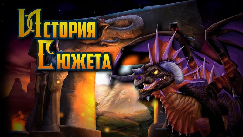 История Сюжета World of Warcraft Classic