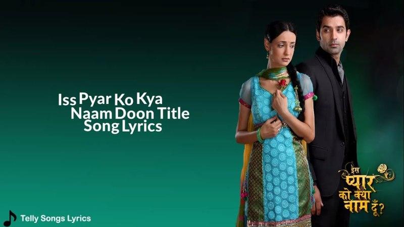 Iss Pyaar Ko Kya Naam Doon Title Song Lyrics | Star Plus