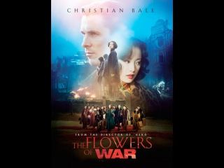 Цветы войны Новинки кино 2012 2013 2014