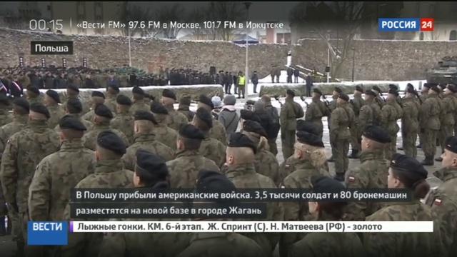 Новости на Россия 24 • В Польшу прибыли американские войска