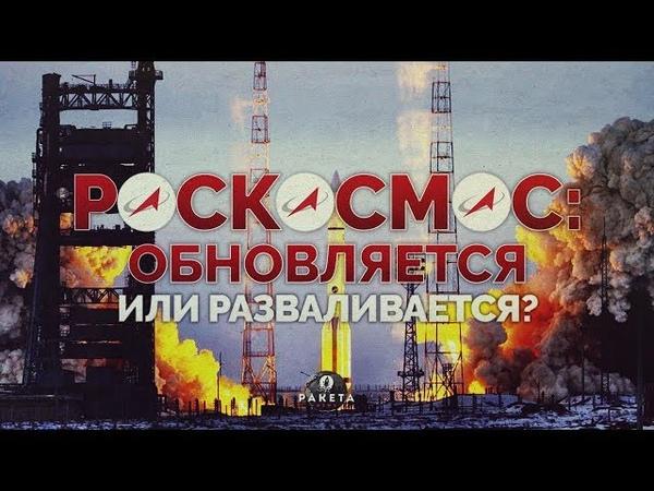 Роскосмос обновляется или разваливается РАКЕТА News