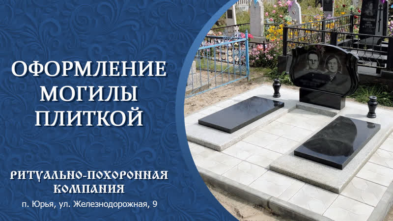 Укладка плитки на могилу - Ритуально похоронная компания, поселок Юрья