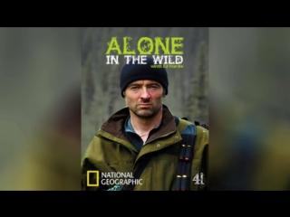 Один на один с природой (2009) | Alone in the Wild