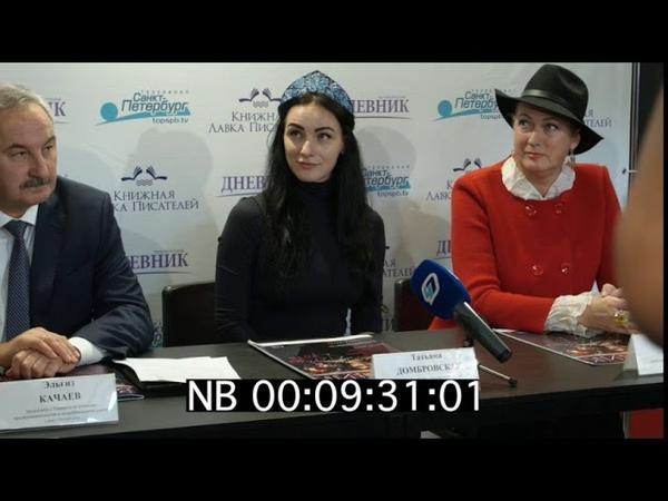 Showwomens ShowMens патриотка РФ, кокошник, Татьяна Домбровская, Невские Берега, пресс конференция