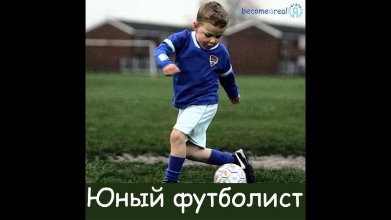 Юный футболист