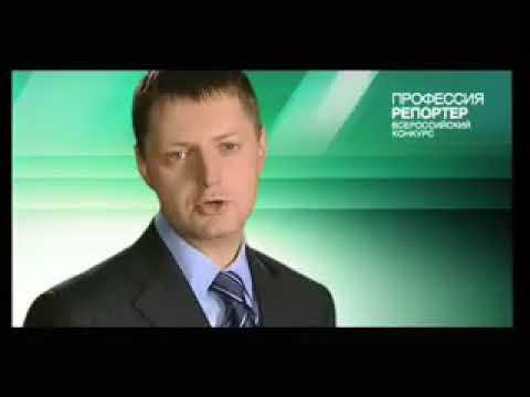 Первый всероссийский конкурс Профессия репортер (НТВ, 2006-2007) Анонс