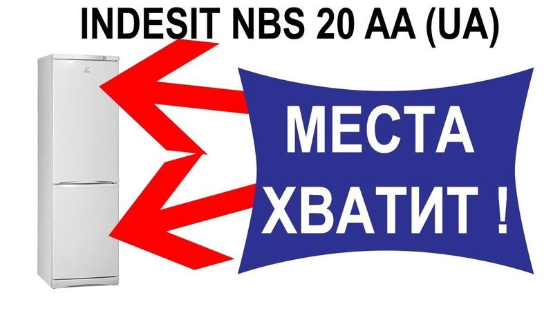Двухкамерный холодильник INDESIT NBS 20 AA (UA) ✅ обзор, отзыв
