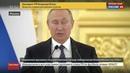 Новости на Россия 24 • Путин в Кремле вручил награды российским олимпийцам