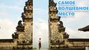 САМОЕ ВОЛШЕБНОЕ МЕСТО Pura Luhur Lempuyang BALI TRAVEL VLOG