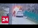 Российский бизнесмен ослеп после покушения на него в Абхазии - Россия 24