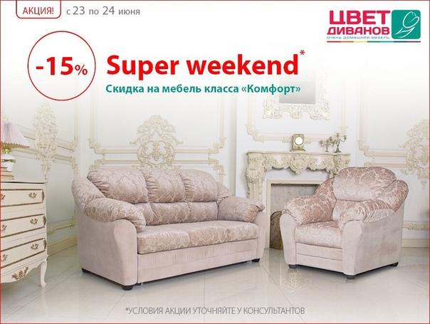 Если вы давно мечтали о шикарном комфортном диване, но ждали знак, что