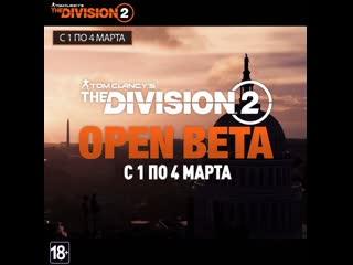 The Division 2 - Открытое бета-тестирование #2