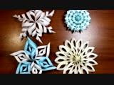 ТОП 4 #СНЕЖИНКИ ❄ ИЗ БУМАГИ объемные и красивые _ Как сделать снежинку из бумаги