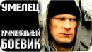 БОЕВИК ФИЛЬМ 2017 УМЕЛЕЦ криминальные фильмы русские 2017