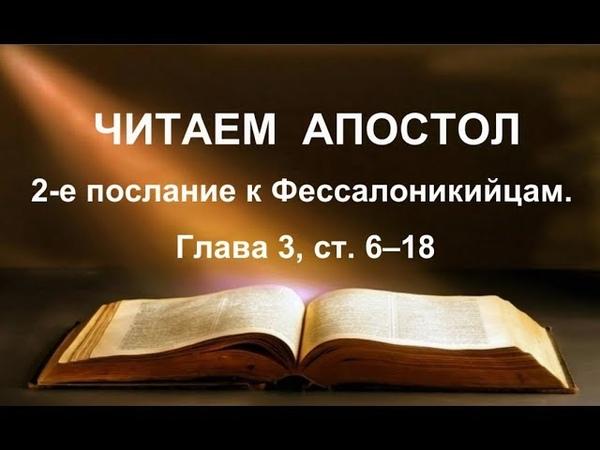 Читаем Апостол 16 ноября 2018г 2 е послание к Фессалоникийцам Глава 3 ст 6 18