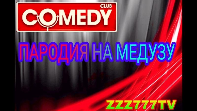 5 COMEDY CLUB | Пародия Медузы