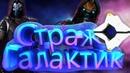 СТРАЖ ГАЛАКТИК Забавные моменты Destiny 2