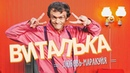 ПРЕМЬЕРА! Виталька - Любовь-Маракуйя (OFFICIAL AUDIO)