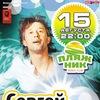 15 августа - Сергей Бабкин в клубе Пляжник!