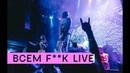 АГОНЬ_МУВИ 21: ВСЕМ F**K LIVE