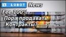 EOBOT News Fee 100% GHS 4 0 Закрытие Пора продавать облако