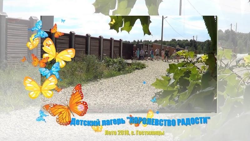 Летний конспект о детском лагере КОРОЛЕВСТВО РАДОСТИ (лето 2018, с. Гостилицы)