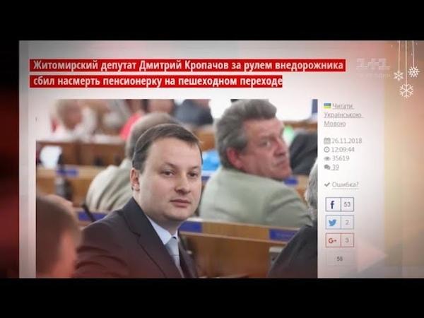 Смертельна ДТП житомирського депутата Дмитра Кропачова на переході п'яний збив на смерть жінку