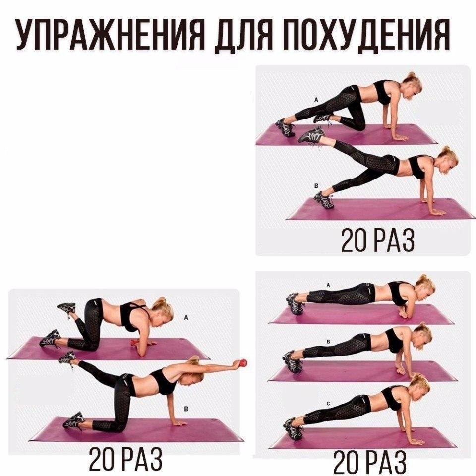 Как упражнение для похудения с