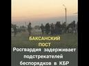 Баксанский Мост Россгвардия Задерживает Провокаторов Беспорядок в КБР