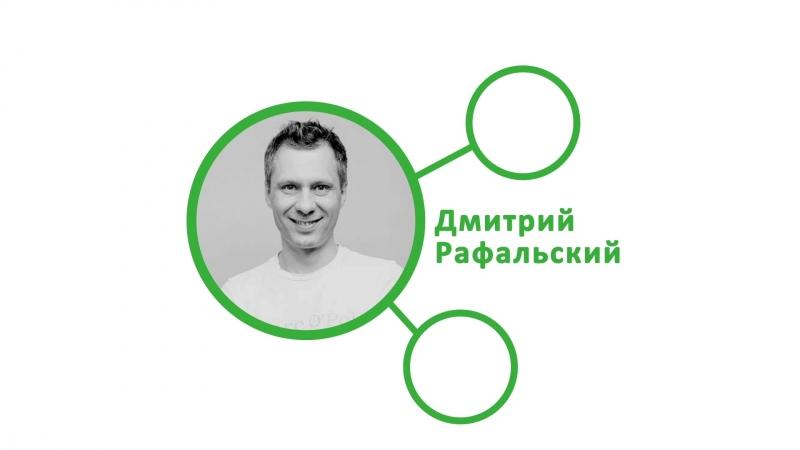 Спикер SEF Дмитрий Рафальский