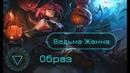 Образ Ведьма Жанна Bewitching Janna Skin Spotlight - League of Legends